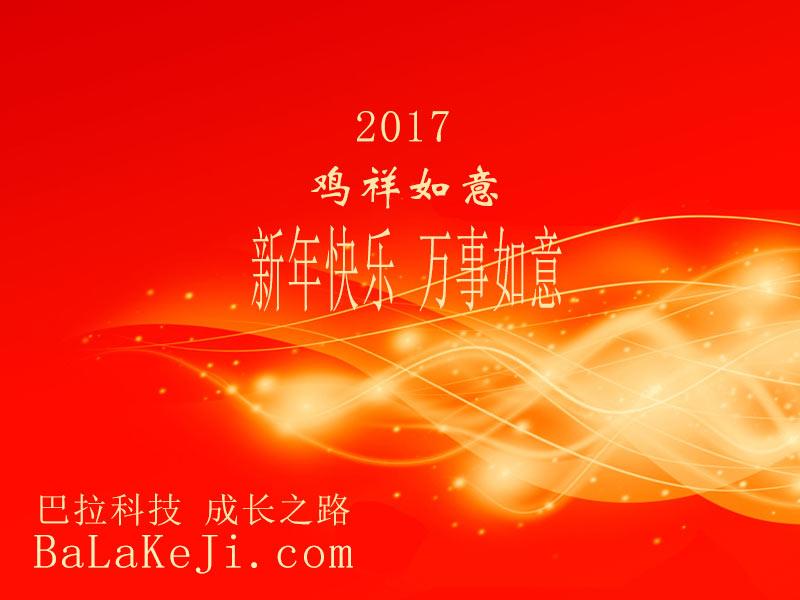 """巴拉科技成长之路 2017新年新""""吉"""" 开心过节"""
