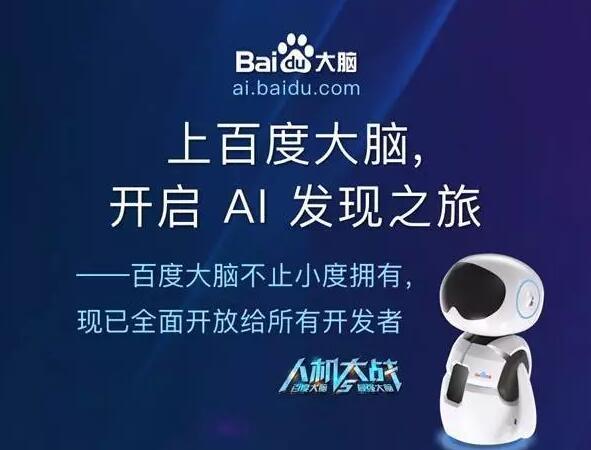 百度智能,百度大脑(ai.baidu.com)全新上线!