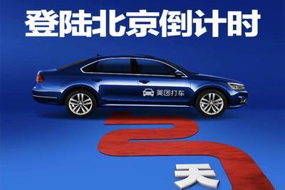 滴滴新对手 美团打车将于1月12日登陆北京 用户可1分钱体验